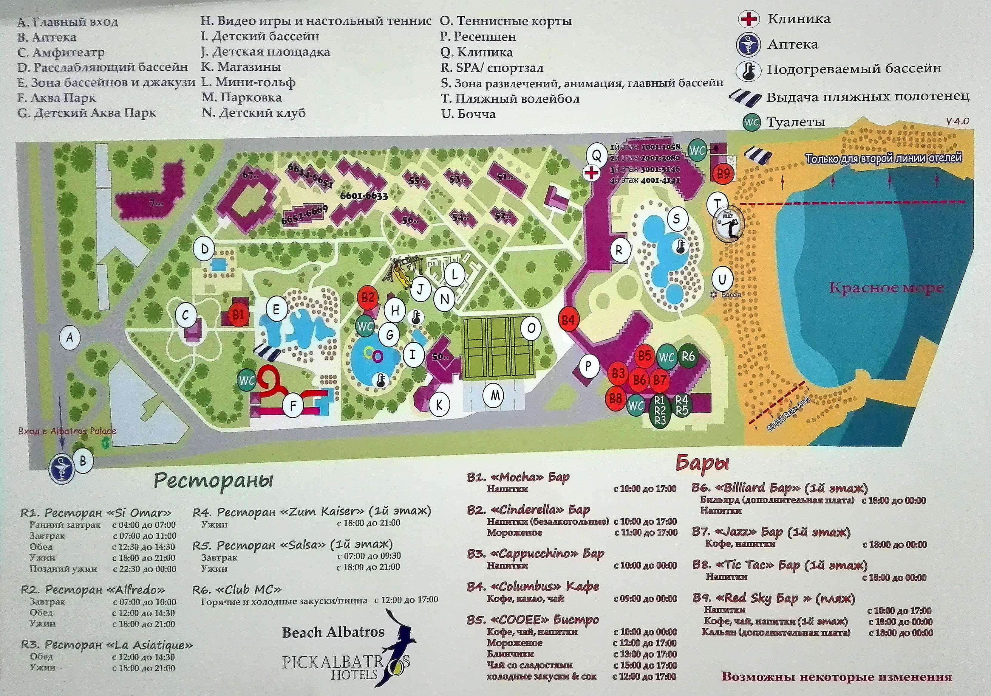 Тур на отдых в отеле Beach Albatros Resort 4*+ в Хургада, Египет ...