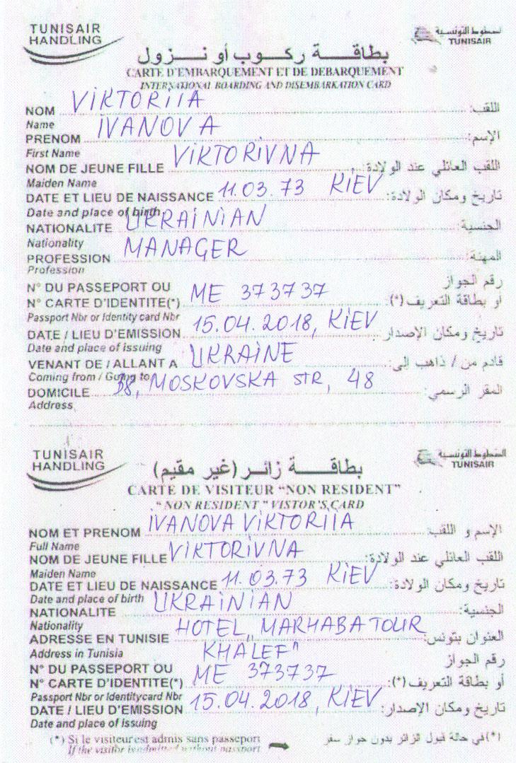 тунис-иммиграционная карточка-02