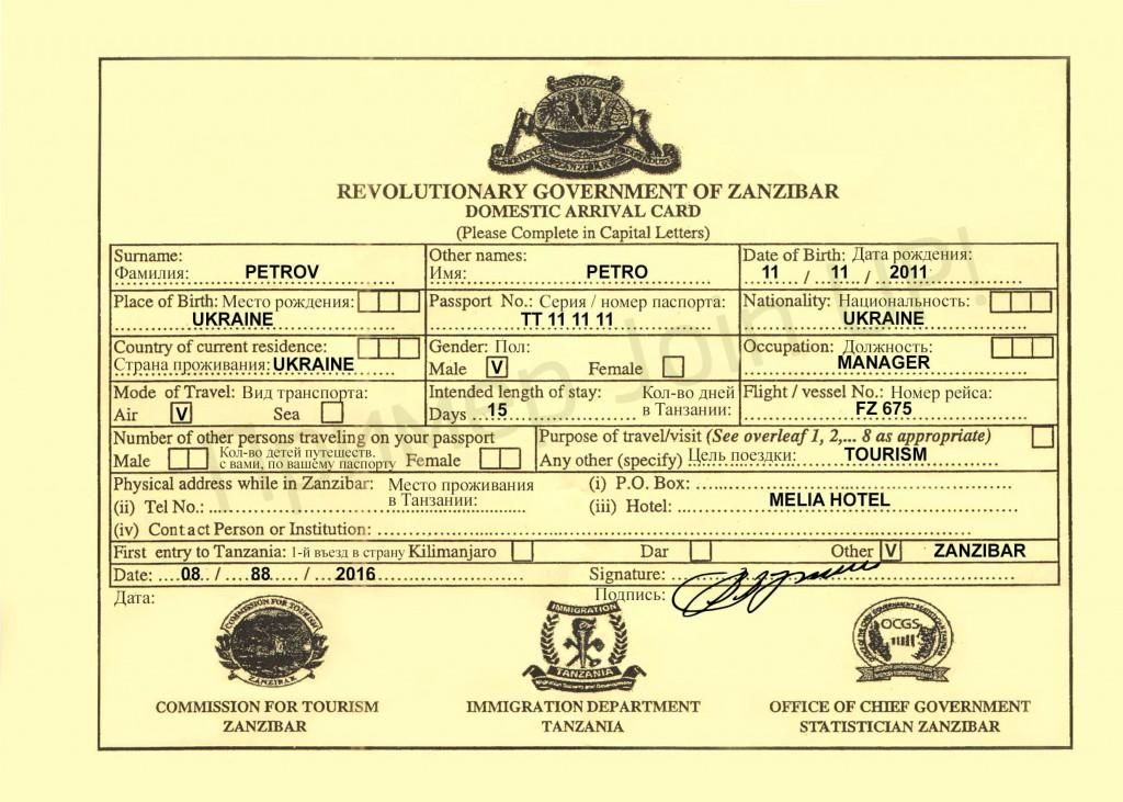 Мигр карта Танзания пример заполнения Join UP!-site