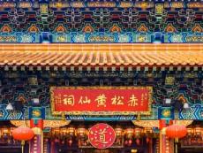 Detail of main altar house at Wong Tai Sin (Sik Sik Yuen) Temple, Hong Kong