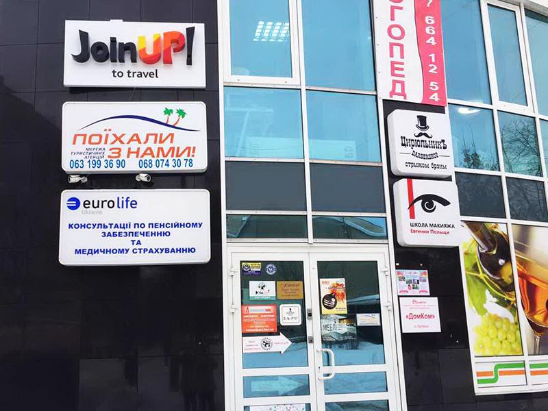 Join UP! в Броварах