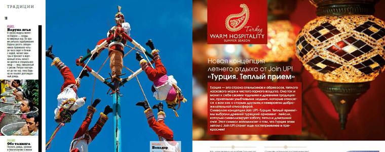 28.05.2015 Турция Новая концепция летнего отдыха от Join UP!