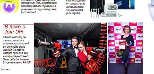 Май 2014 Журналы, газеты - Intercity Magazine - Диетика-prev