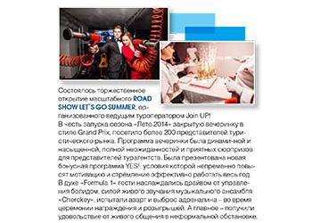 Май 2014 Журналы, газеты - Intercity Magazine - Pink