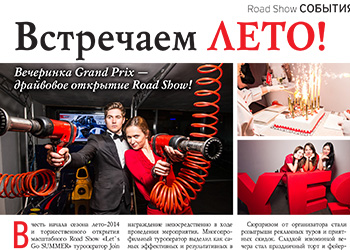 Май 2014 Журналы, газеты - Intercity Magazine
