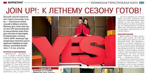 Май 2014 Журналы, газеты Украинская Туристическая Газета-2