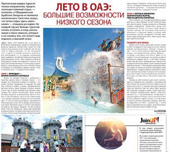 Украинская Туристическая Газета № 7-1