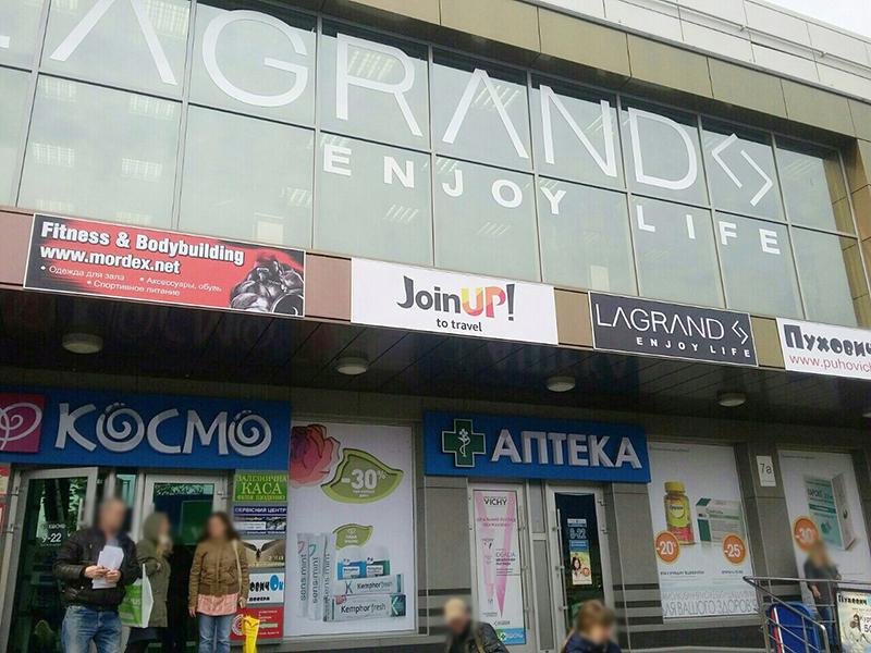 Join-UP-na-Popudrenka-7-A
