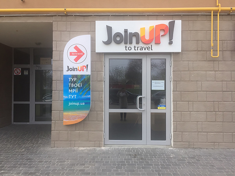 Join UP! в Василькове