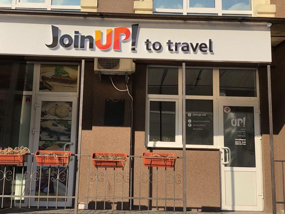 Join UP в Киеве на пр. Оболонском, 54