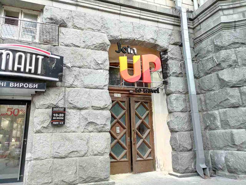 Join UP! на ул. Крещатик, 21