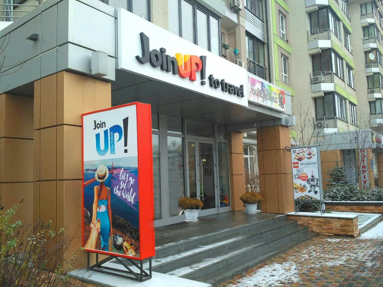 Join UP! в Вишневом