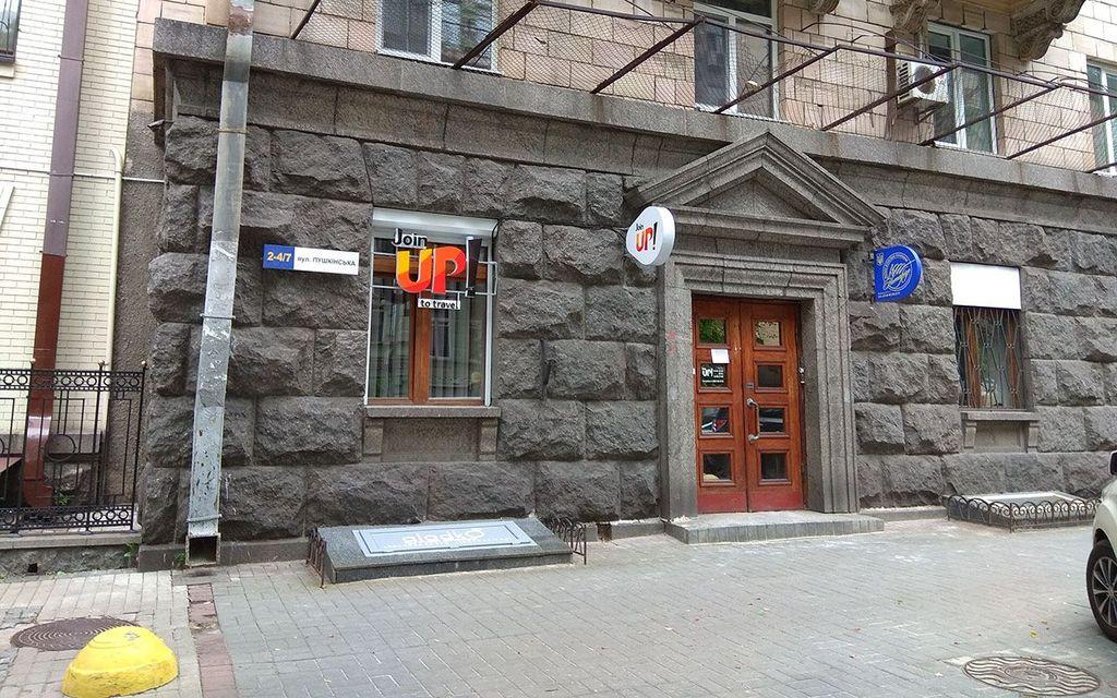 Пушкинская, 2-4-7, оф. 1